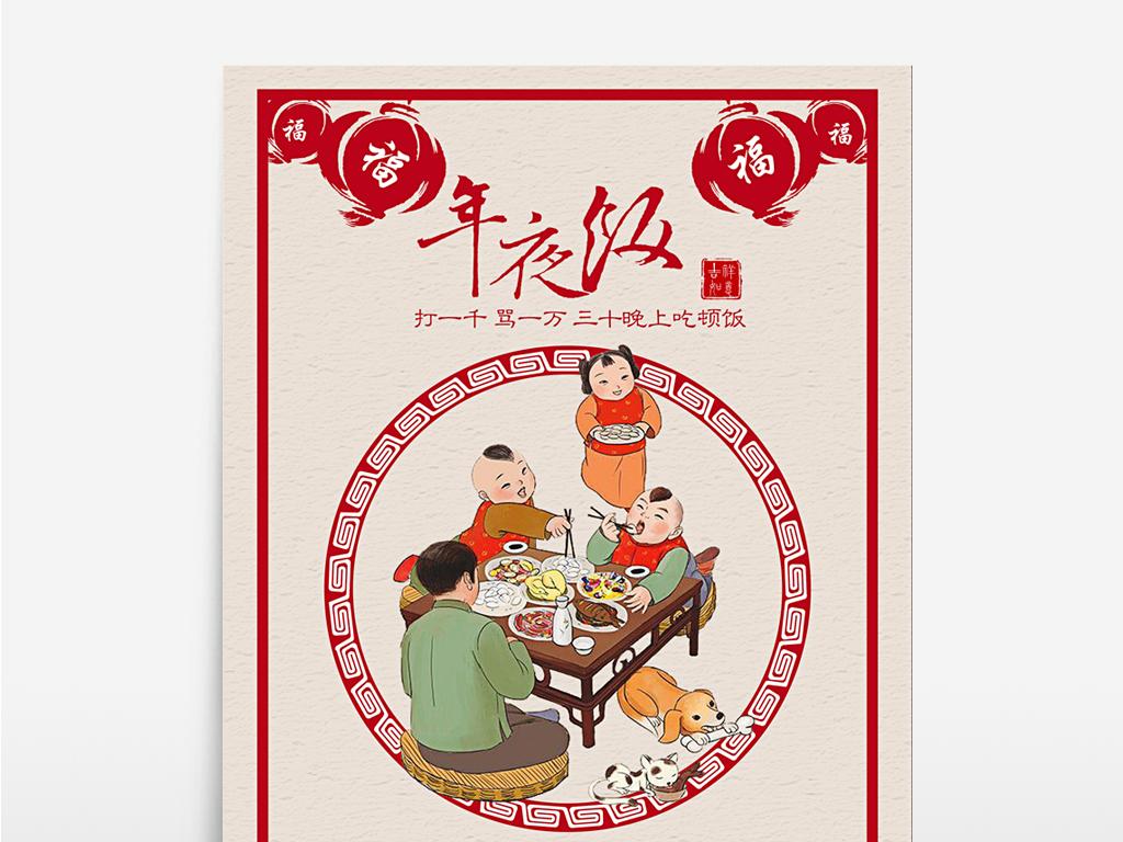 餐新年活动海报年夜饭菜单