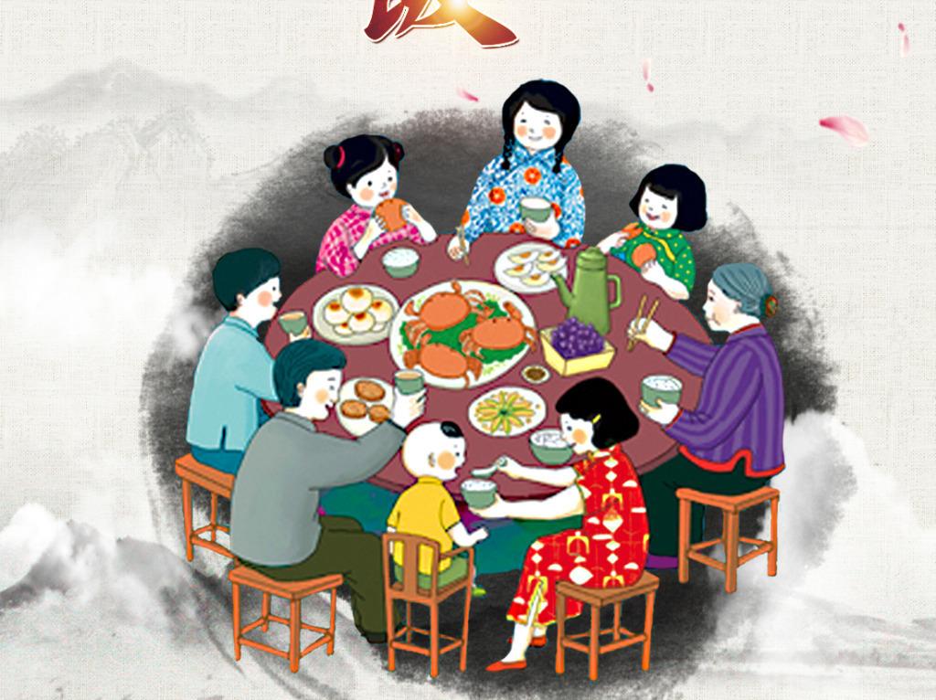 2017鸡年年夜饭宣传海报