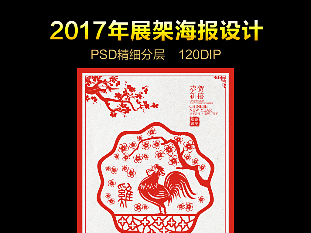 2017吉祥好运微信头像