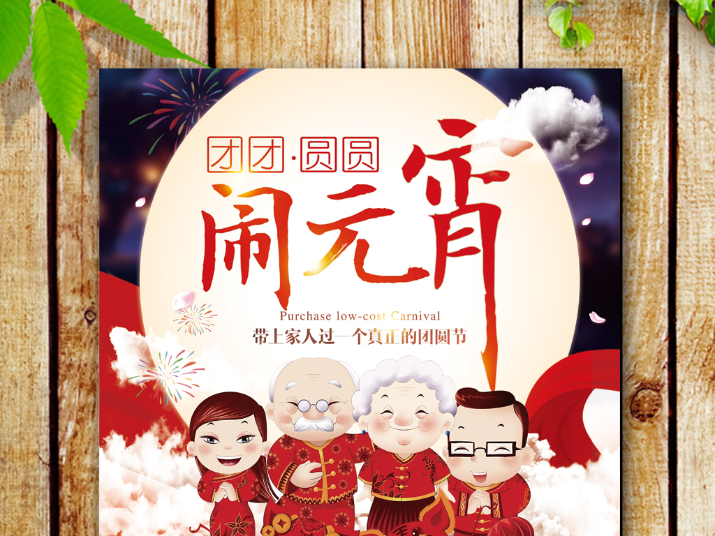 元旦|春节|元宵