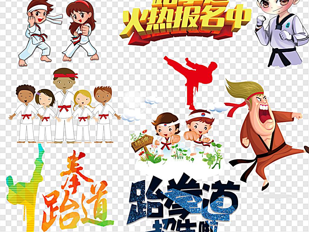 跆拳道跆拳道卡通人物儿童跆拳道