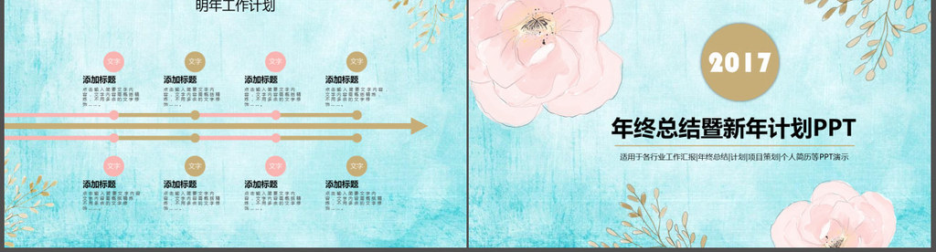 清新手绘文艺风工作总结计划ppt动态模板