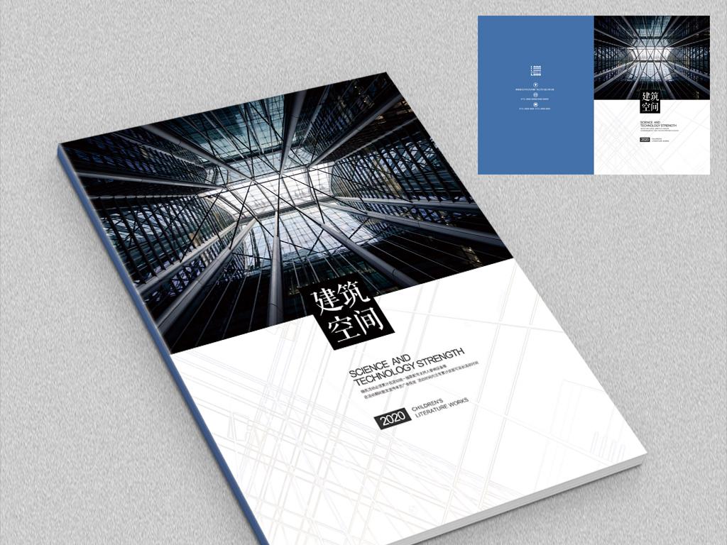 建筑空间时尚画册封面设计图片