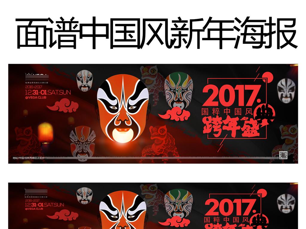 酒吧夜店中国风国粹面谱新年海报设计psd