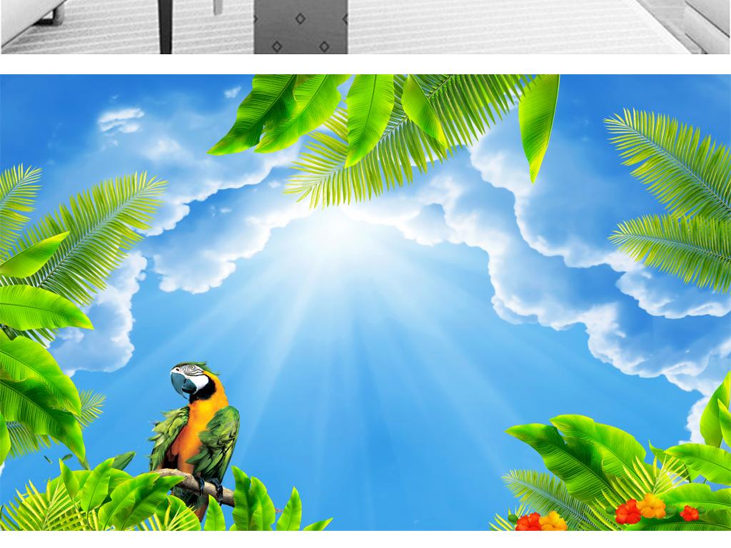 我图网提供精品流行蓝天白云椰树鹦鹉绿叶吊顶背景墙下载素材下载,作品模板源文件可以编辑替换,设计作品简介: 蓝天白云椰树鹦鹉绿叶吊顶背景墙下载 位图, CMYK格式高清大图,使用软件为 Photoshop CS5(.psd) 蓝天白云椰树鹦鹉绿叶吊顶背景墙下载