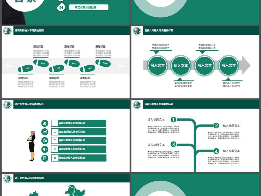 国家电网优质服务总结PPT模板