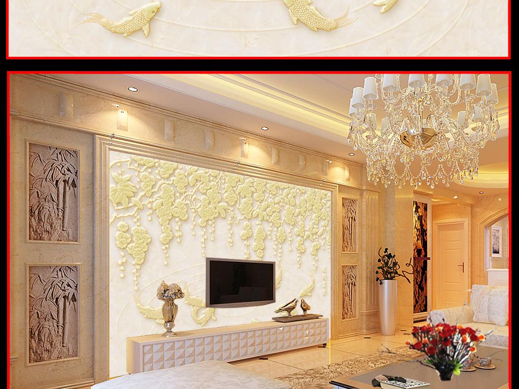 花开富贵浮雕九鱼图电视沙发背景墙装饰壁画
