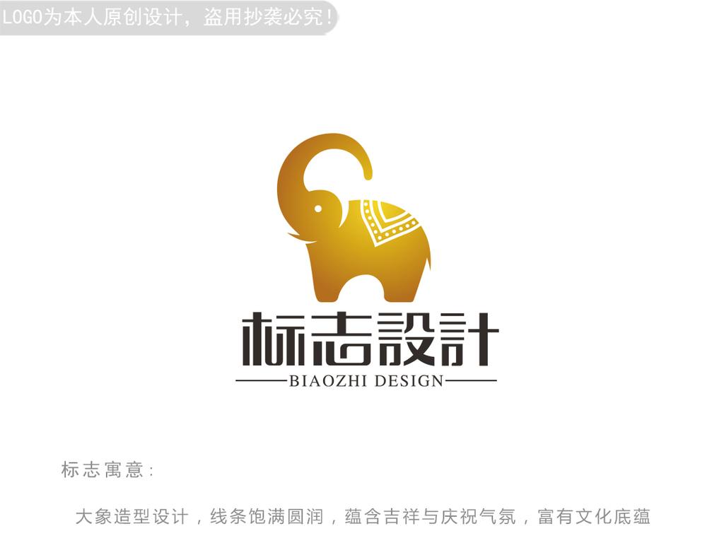 泰国元素logo设计大象图标商标设计