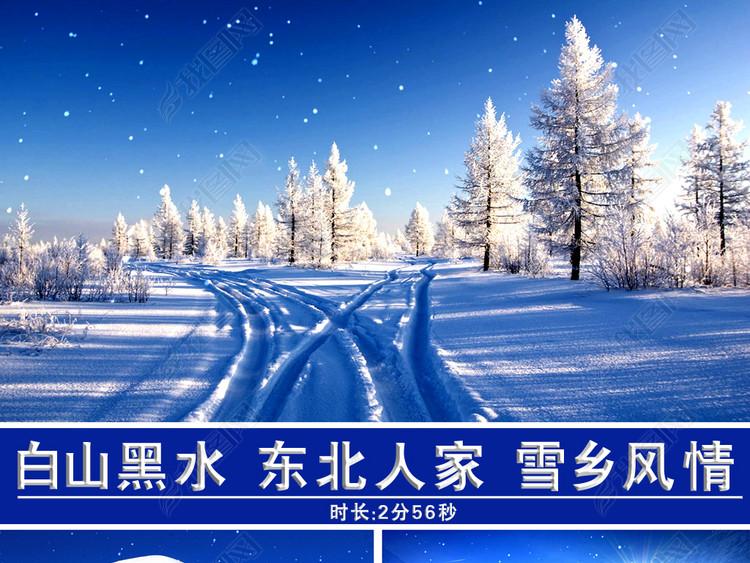 雪乡风情游东北二人转背景视频