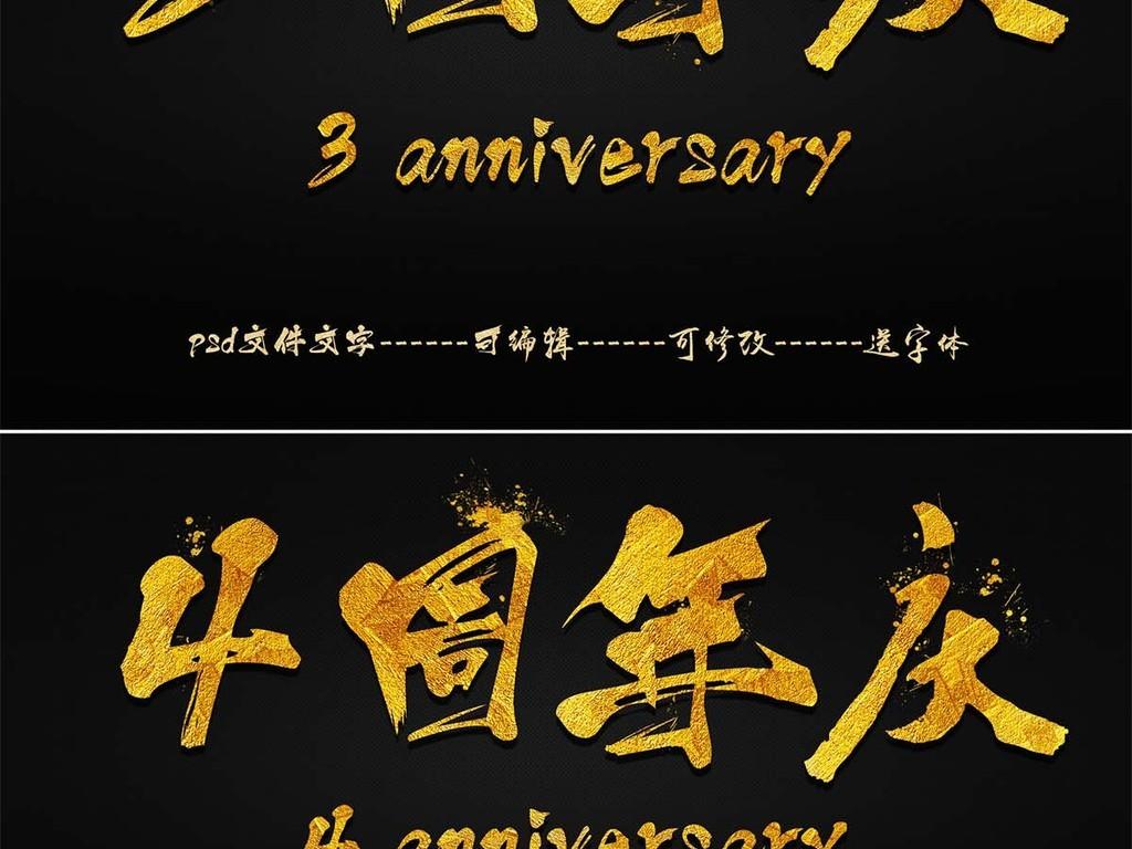 周年慶海報毛筆字體設計促銷標簽毛筆字元素