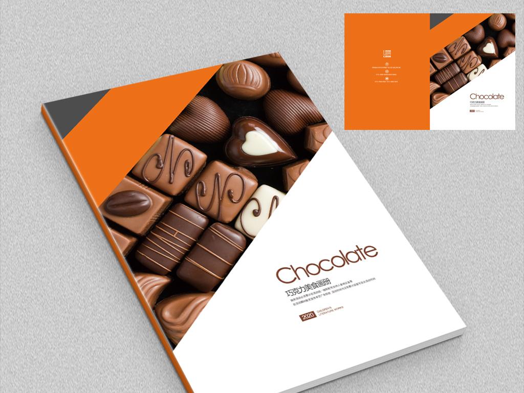 平面|广告设计 画册设计 企业画册(封面) > 爱情的味道巧克力产品画册图片