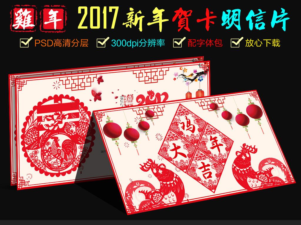 2017鸡年新年剪纸风格春节贺卡明信片