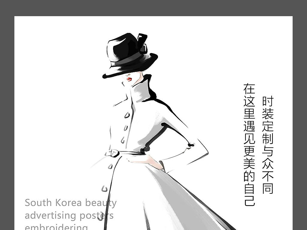 服装设计时装画手绘美女服装定制瘦身美体