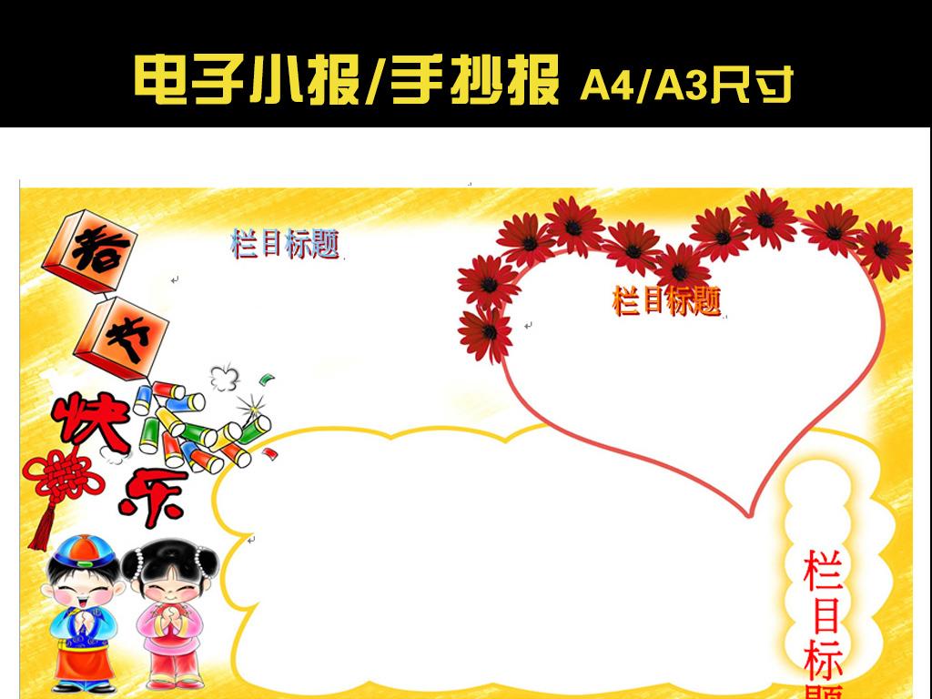 小学生春节寒假小报作业新年小报手抄模板