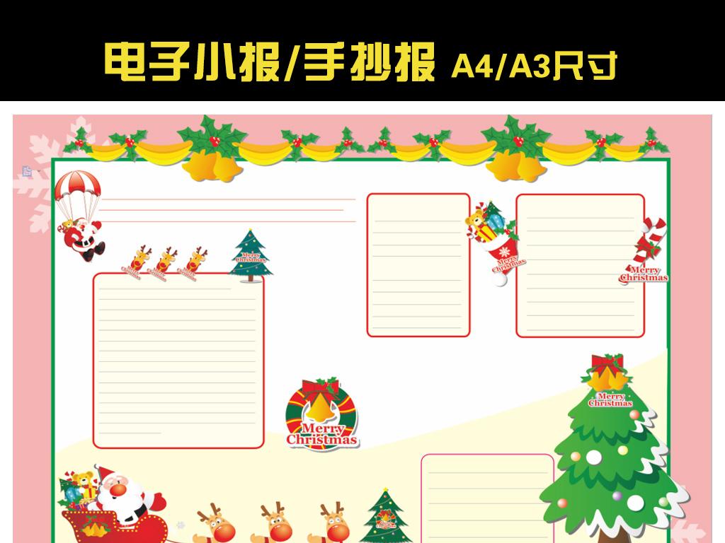 word圣诞节小报寒假科普手抄电子小报
