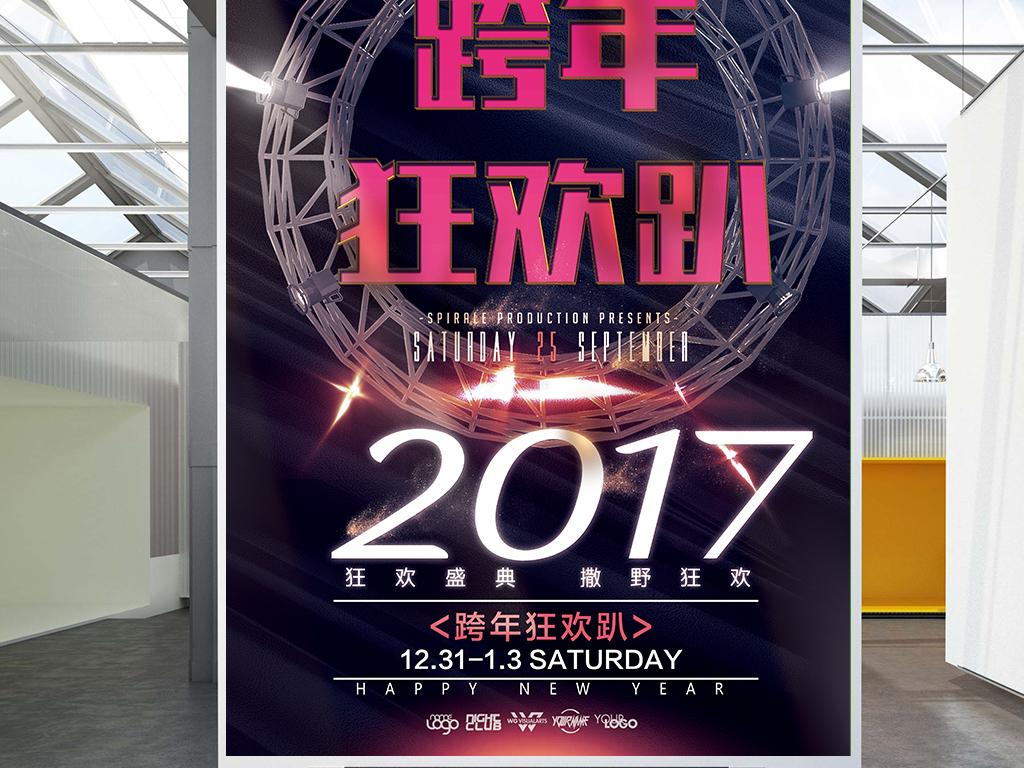 2017闪耀时尚跨年狂欢趴新年活动海报图片