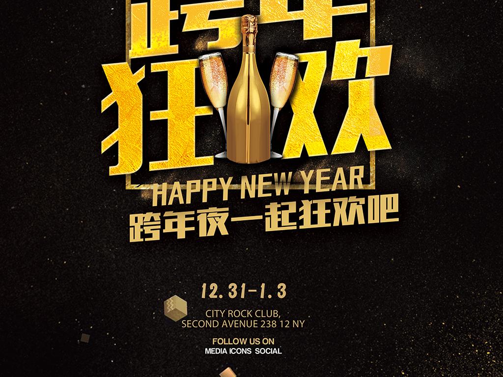2017跨年狂欢新年春节晚会活动海报图片