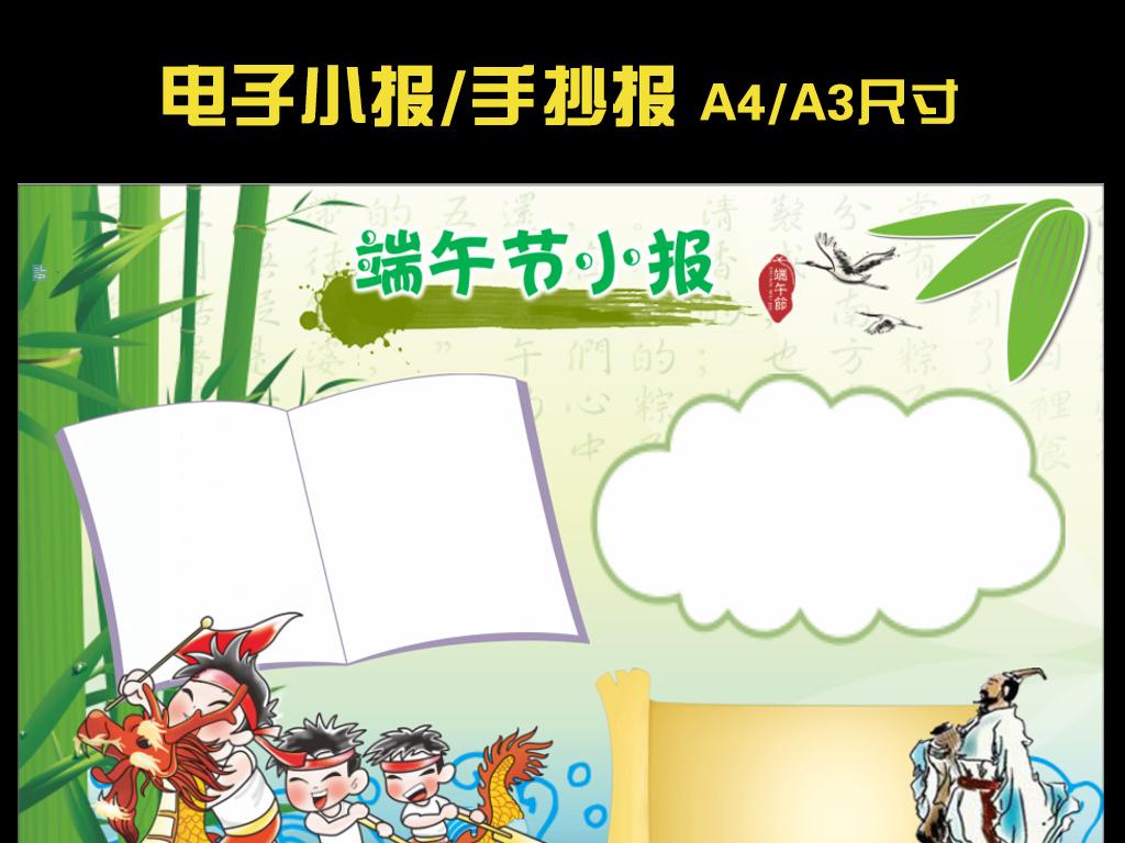 word端午节小报小学生电子手抄报