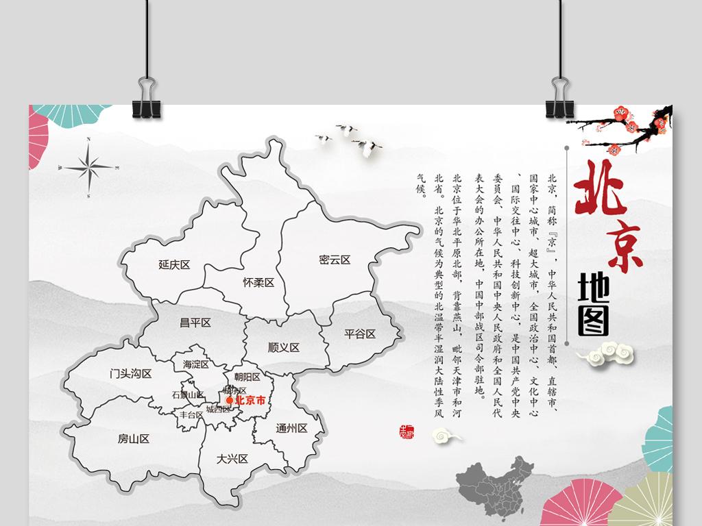 手绘地图房地产销售网络中国风