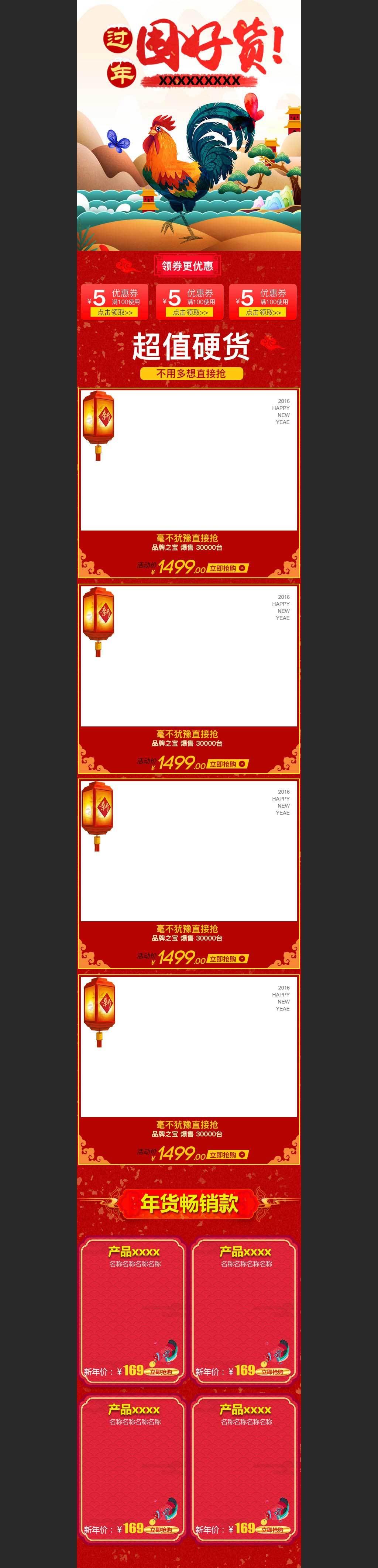 原创设计淘宝新年店铺手机端主页装修psd