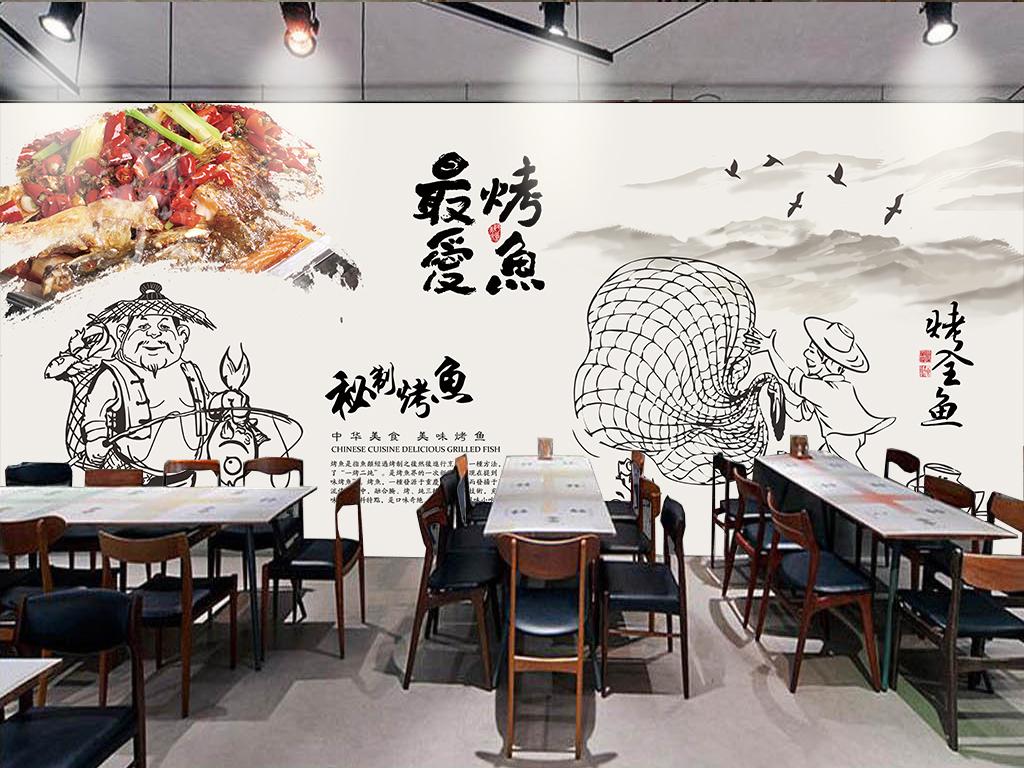 火锅店鱼火锅烤鱼背景墙