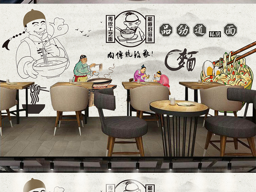 工装背景墙 酒店|餐饮业装饰背景墙 > 重庆小面兰州拉面面馆背景墙