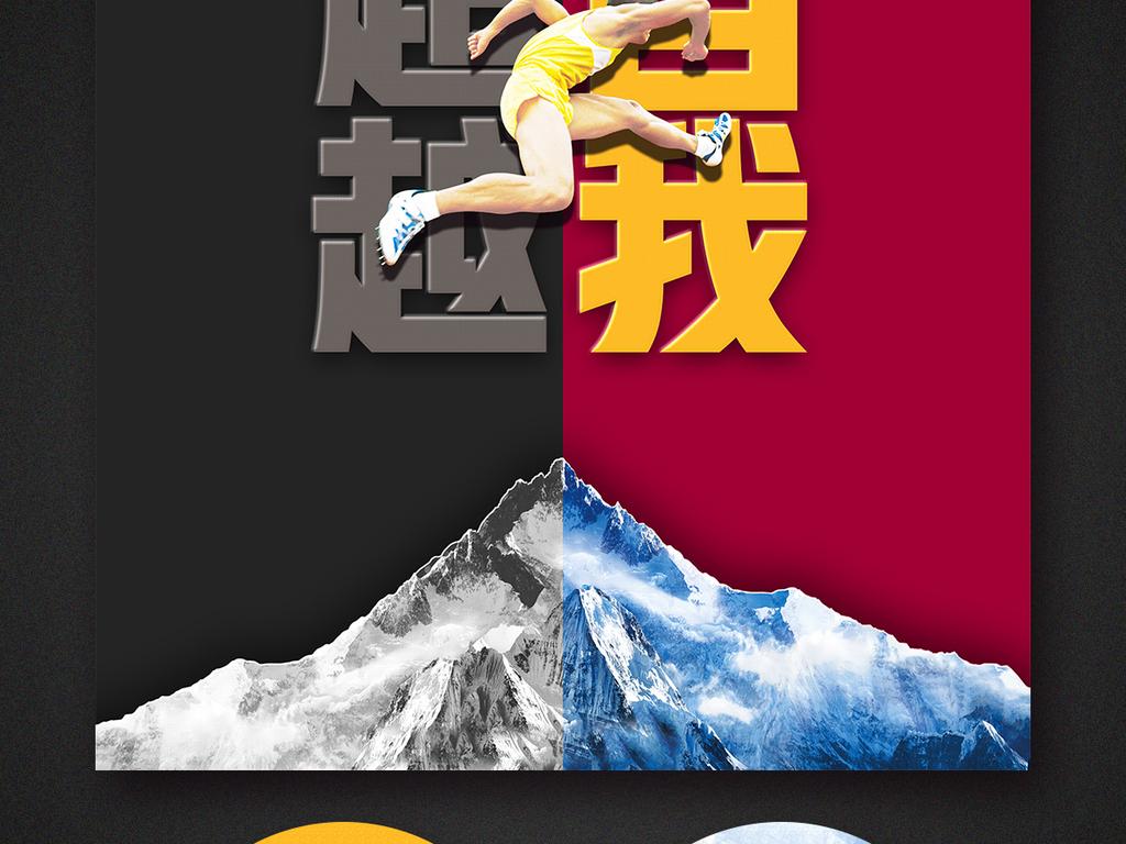 海报|正能量海报