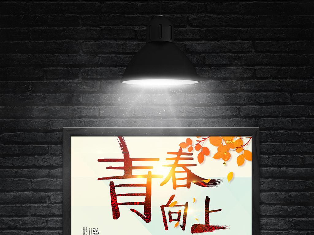 青春梦想海报青春校园海报海报励志