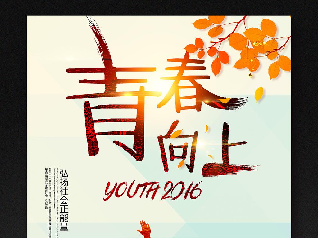 青春梦想海报青春校园海报海报励志励志海报素材下载手绘励志