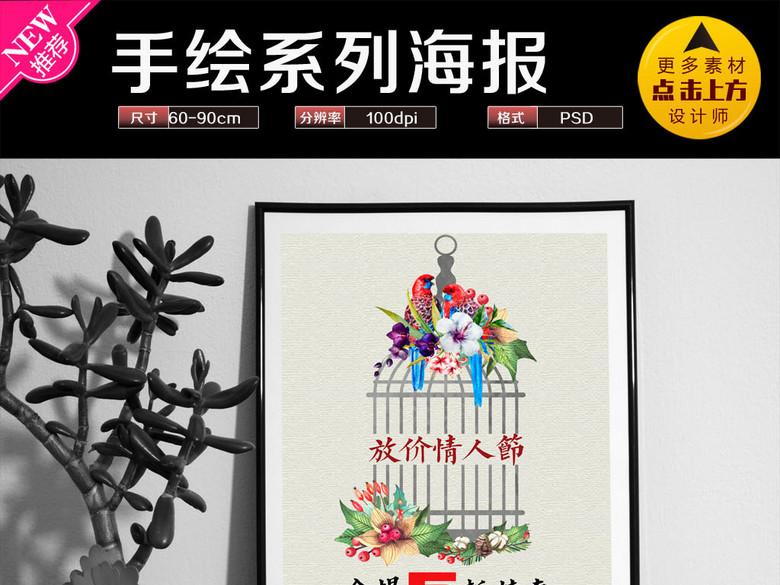 情人节小清新水彩手绘促销活动海报新品上市发布半永久定妆海报