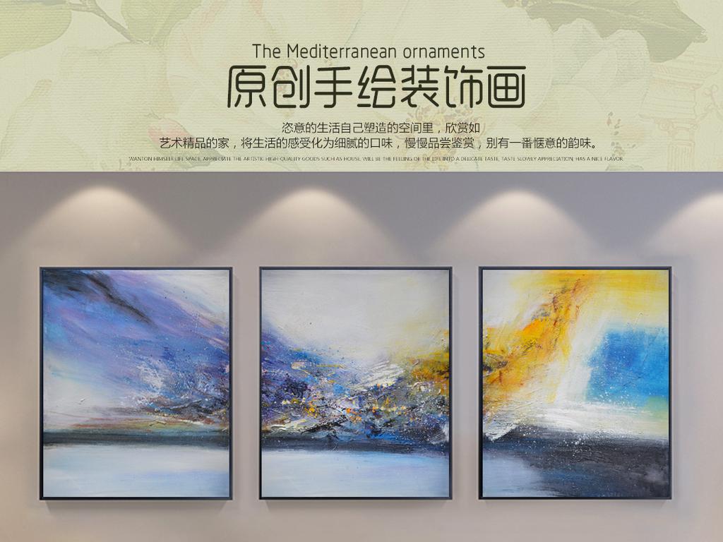 原创抽象纯手绘装饰组合油画