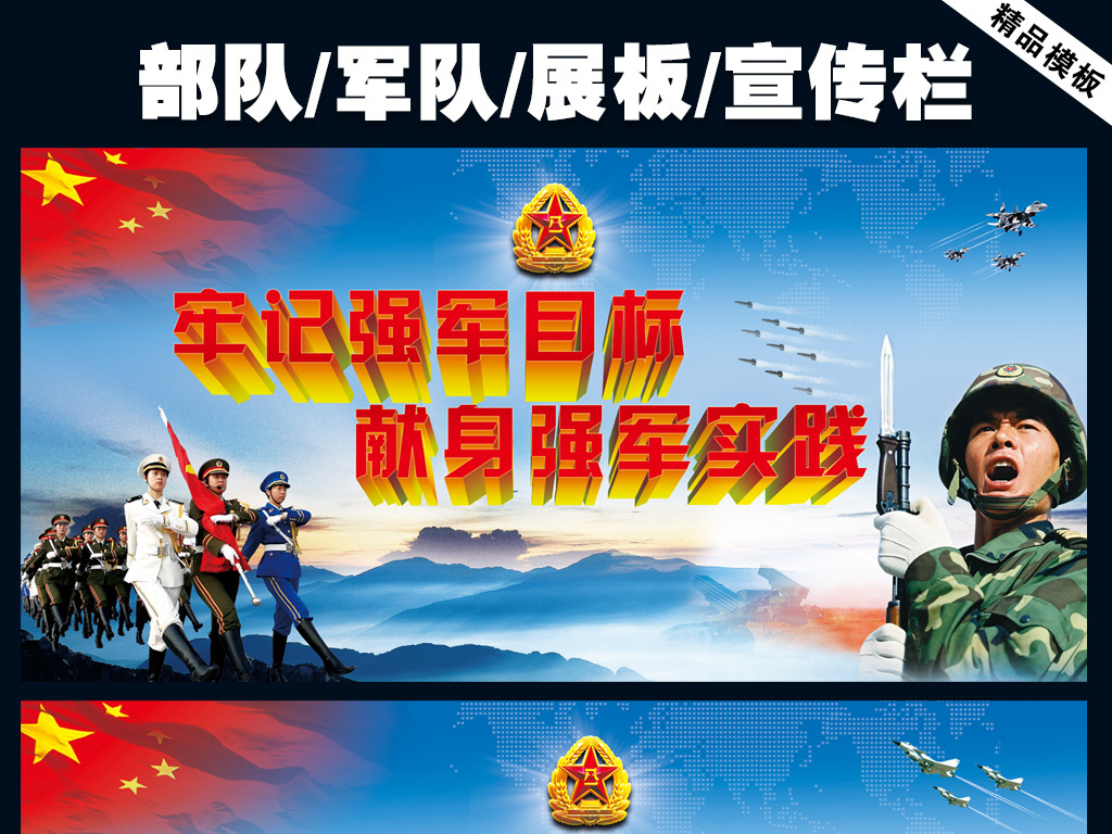 部队展板部队板报武警部队部队宣传画部队标语部队安全展板部队文化墙