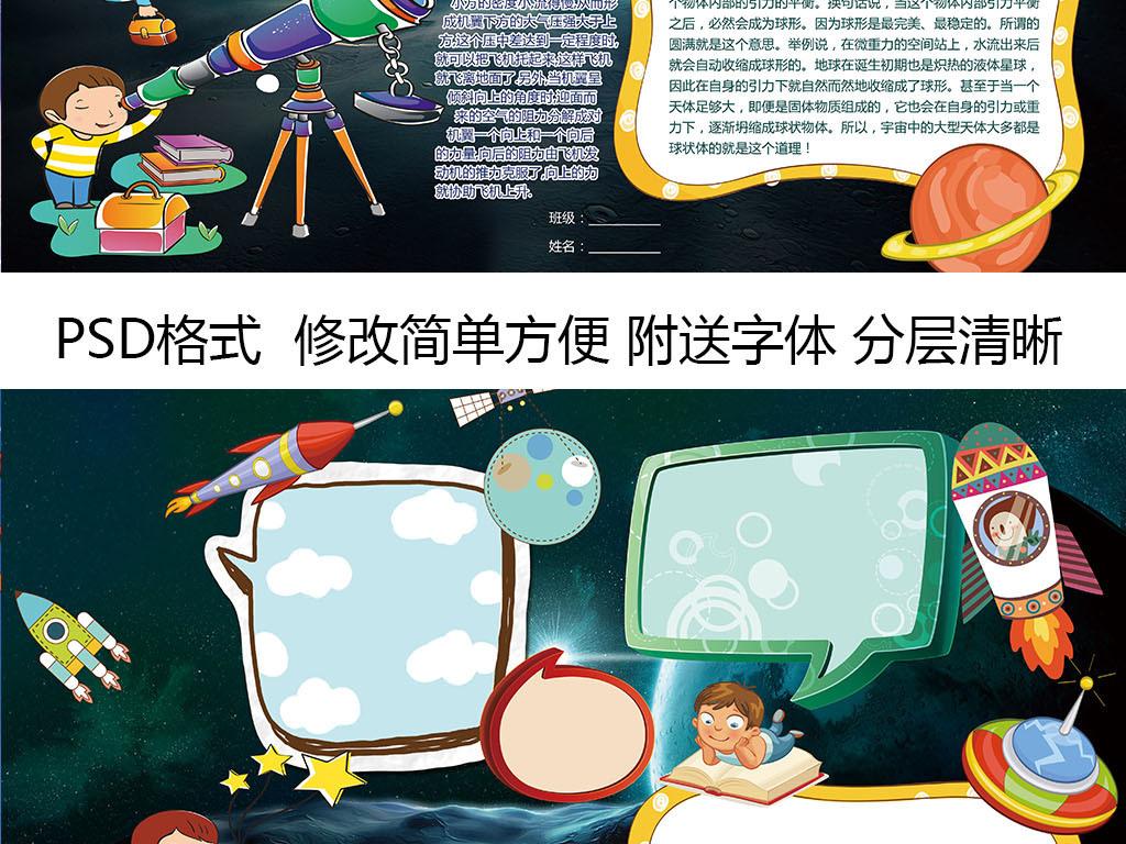 创新科技小报模板科技小报电子手抄报
