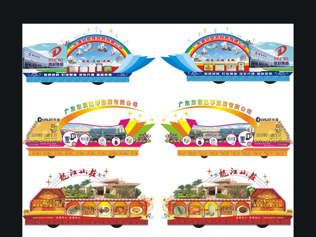 节日活动巡游花车设计彩车设计素材包模板