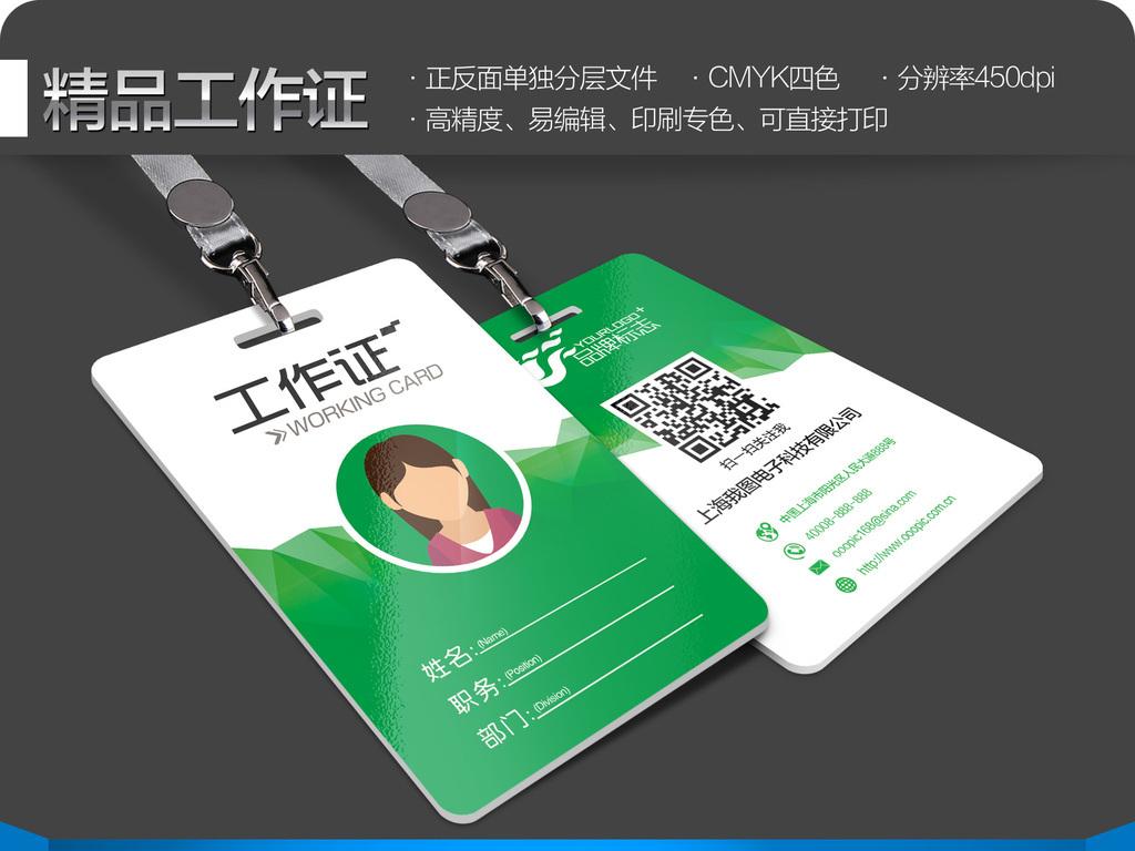 平面|广告设计 vip卡|名片模板 工作卡|胸牌 > 绿色简约大气高档工作