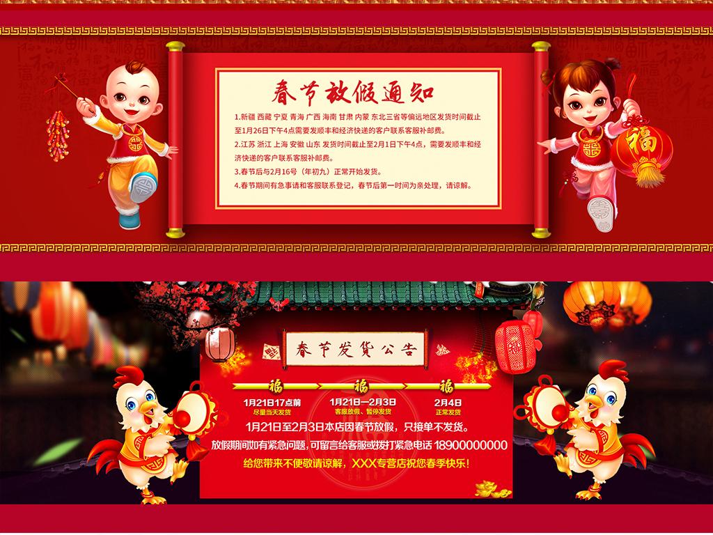 淘宝店春节放假通知放假通知模版2017新年放假通知模板