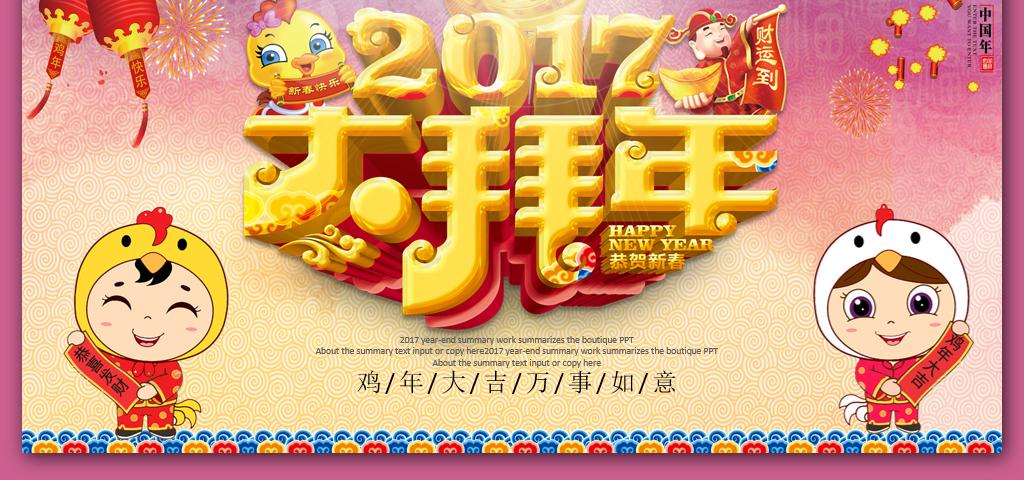 017鸡年电子贺卡PPT新年春节祝福