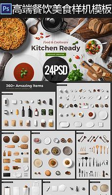 高端餐厅厨具餐饮美食免扣自定义样机合集