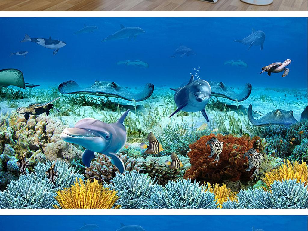 立体海底世界海豚电视背景墙