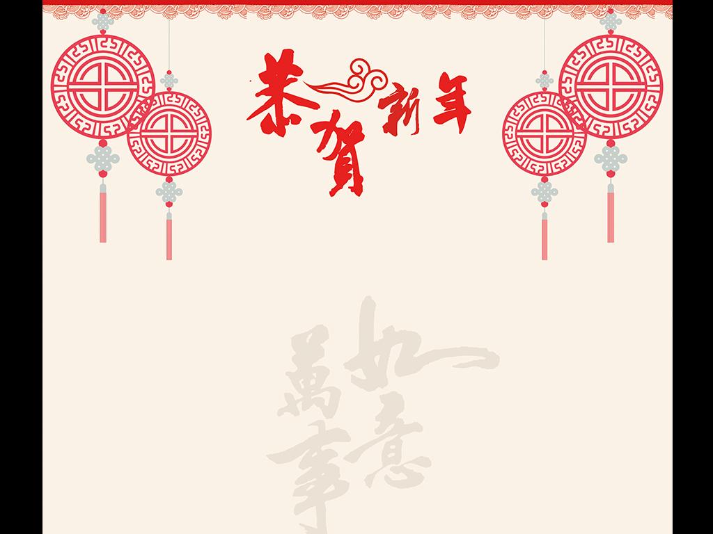 2017新年春节通用word信纸贺卡背景图片