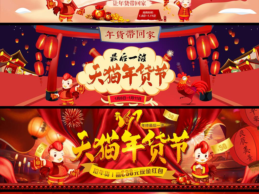 淘宝天猫年货节手绘风首页促销海报模板素材