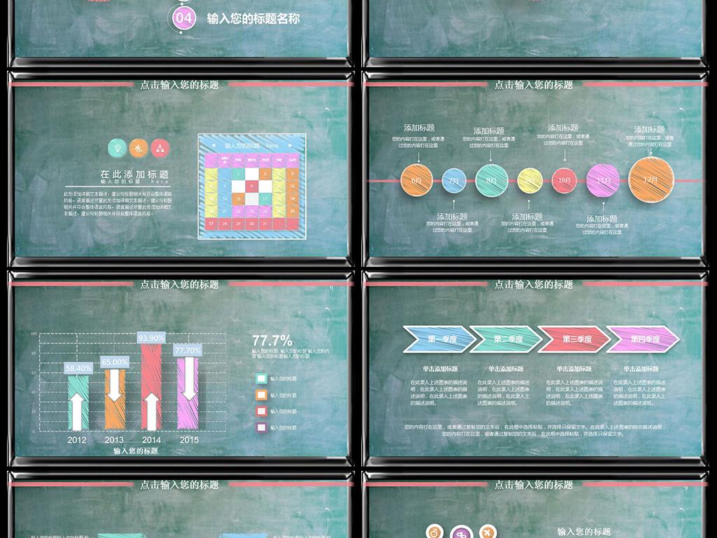 课程表设计模板下载 图片编号