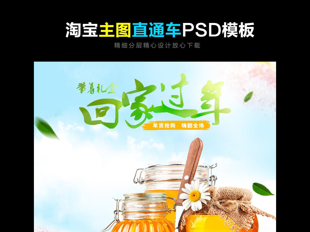 淘宝素材 直通车 食品茶饮 > 淘宝蜂蜜主图下载  版权图片 分享图片