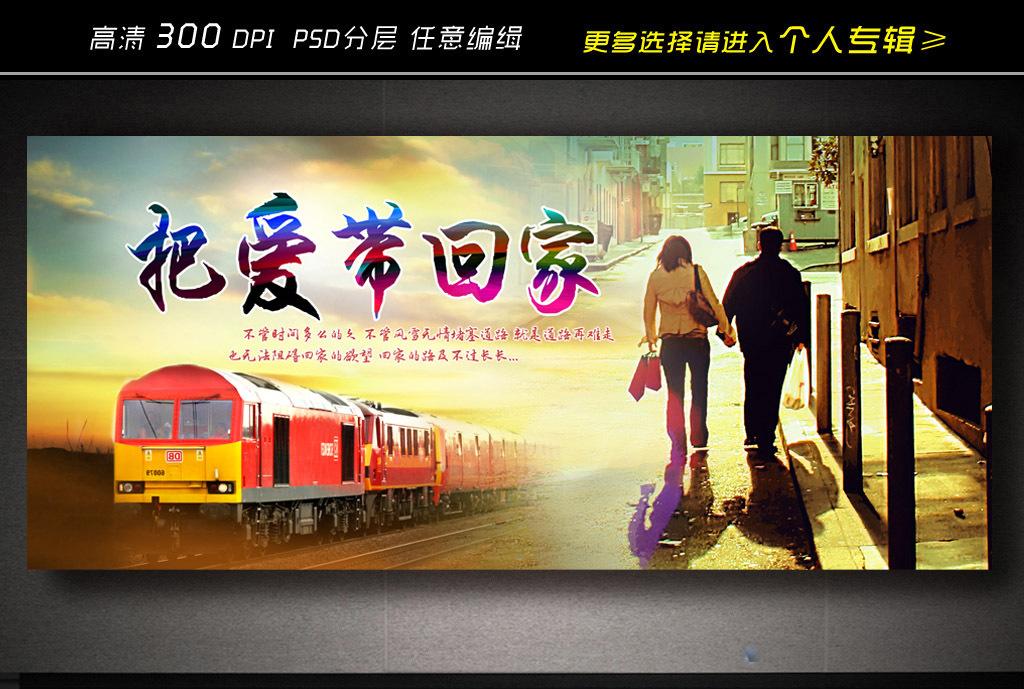 火车站公益广告设计图片