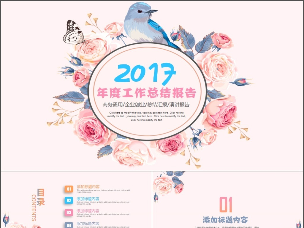 创意复古手绘花卉2017年终总结ppt模板