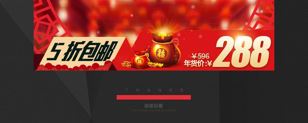 2017淘宝天猫年货节主图模板促销