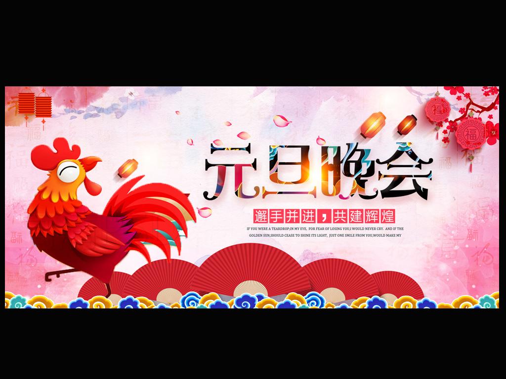2017鸡年元旦春节背景