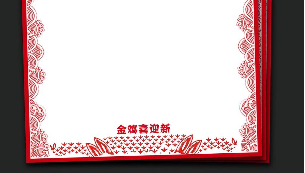 鸡年信纸信笺背景2017春节小报海报模板