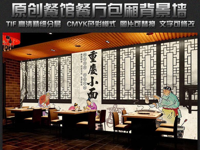 中国风重庆面馆背景墙