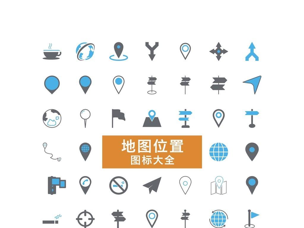 位置地图方位地址矢量图标小图标icon